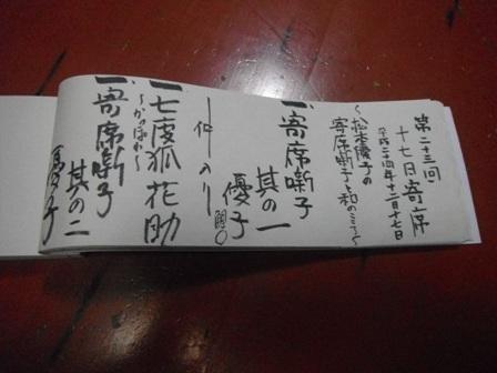 23_01ネタ帳