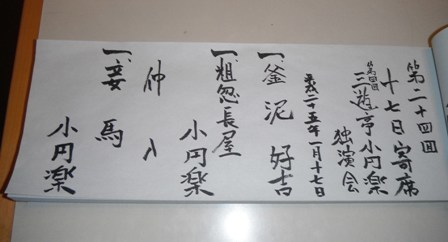 24_01ネタ帳