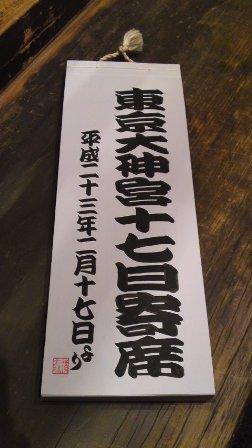 25_03ネタ帳表紙