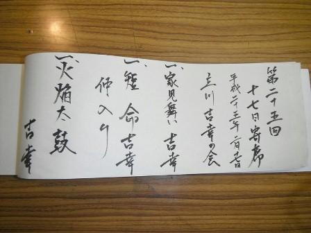 25_01ネタ帳