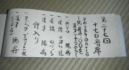 27_01ネタ帳