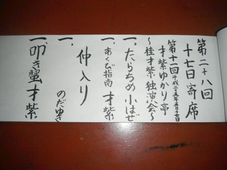 28_01ネタ帳