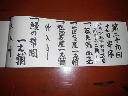 29_05ネタ帳