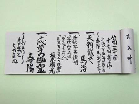 30_01ネタ帳
