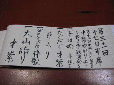 31_05ネタ帳