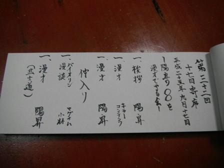 32_06ネタ帳