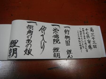 33_01ネタ帳