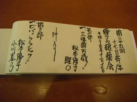 35_01ネタ帳
