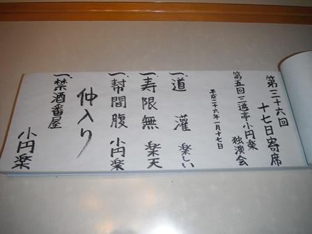 36_01ネタ帳