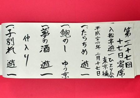 37_01ネタ帳