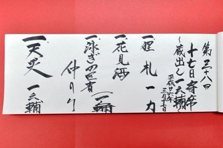 38_01ネタ帳