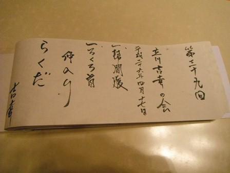 39_04ネタ帳