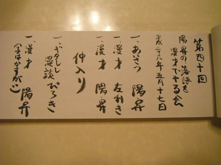 40_01ネタ帳