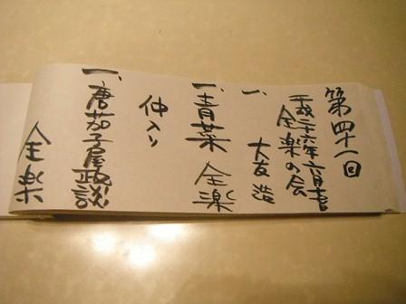 41_04ネタ帳