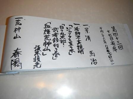 43_01ネタ帳