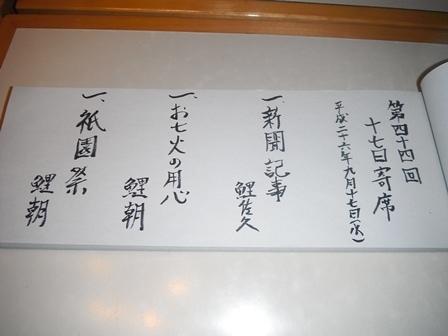 44_06ネタ帳