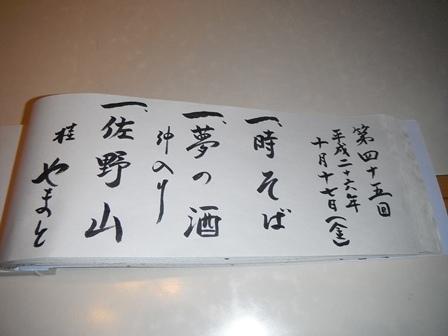 45_01ネタ帳