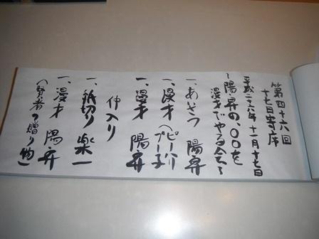 46_05ネタ帳