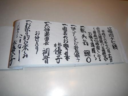 47_07ネタ帳