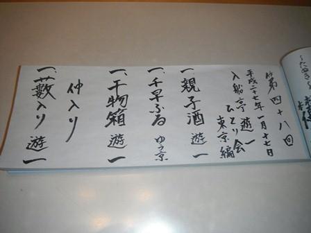 48_05ネタ帳