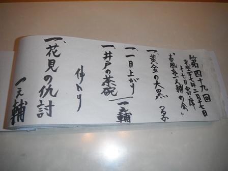 49_05ネタ帳