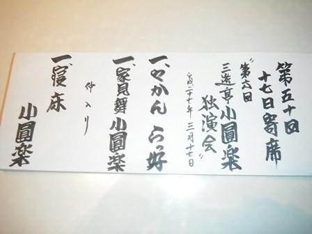 50_05ネタ帳