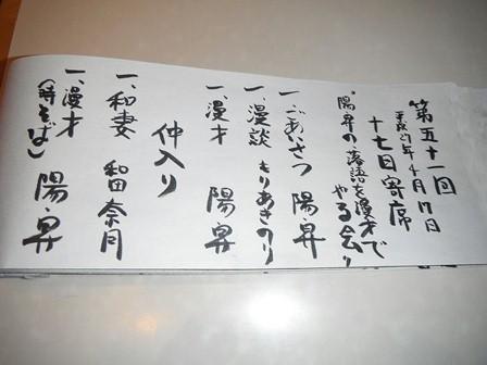 51_07ネタ帳