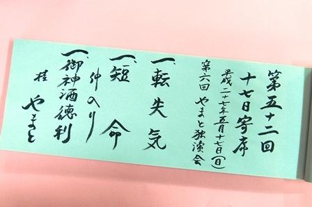 52_06ネタ帳