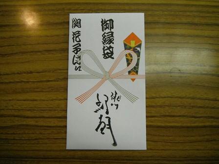 53_02御縁袋