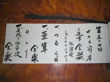 54_05ネタ帳
