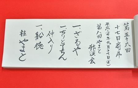 56_05ネタ帳