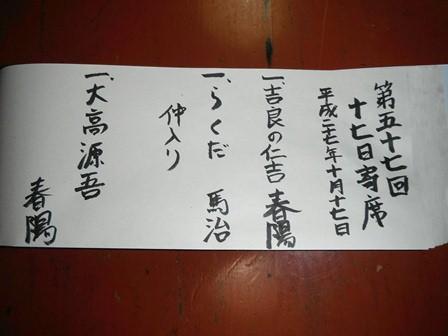 57_04ネタ帳