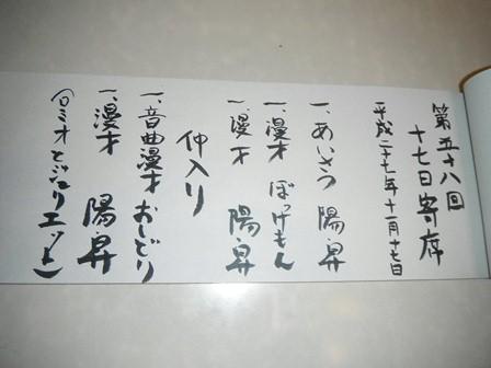 58_06ネタ帳