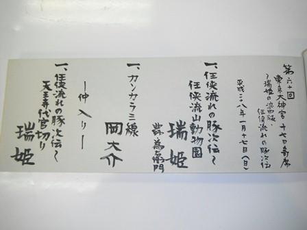 60_04ネタ帳