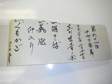 61_04ネタ帳