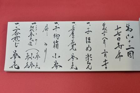 62_07夢丸