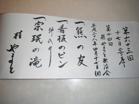 63_05ネタ帳