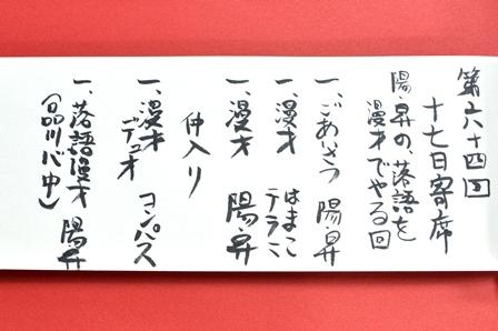 64_06ネタ帳