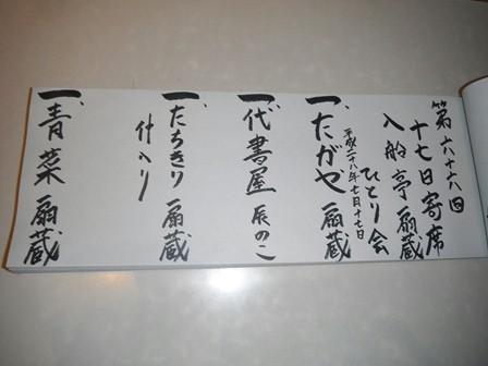 66_05ネタ帳