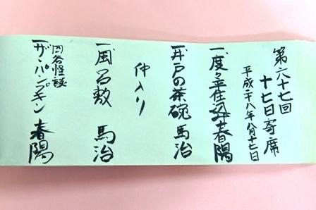 67_05ネタ帳