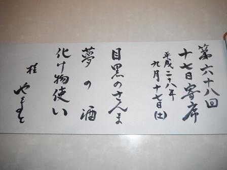 68_04ネタ帳