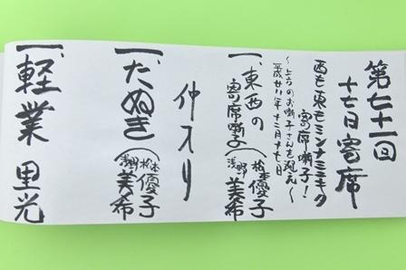71_07ネタ帳