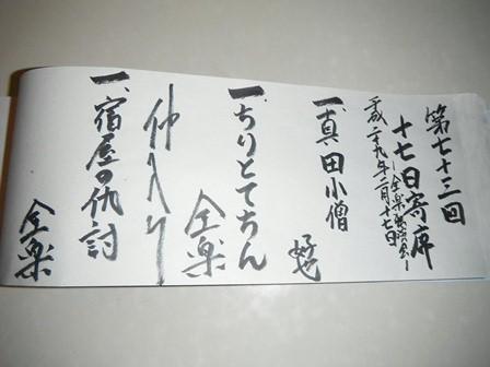 73_05ネタ帳