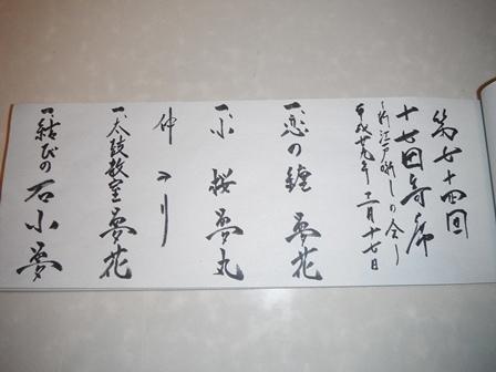 74_05ネタ帳