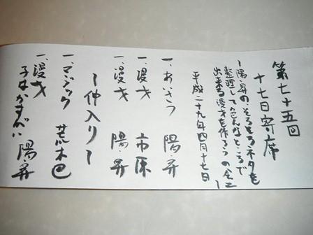 75_06ネタ帳