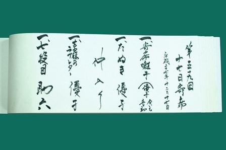 59_08ネタ帳