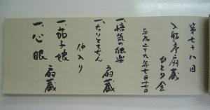 78_01ネタ帳