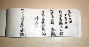 79_03ネタ帳