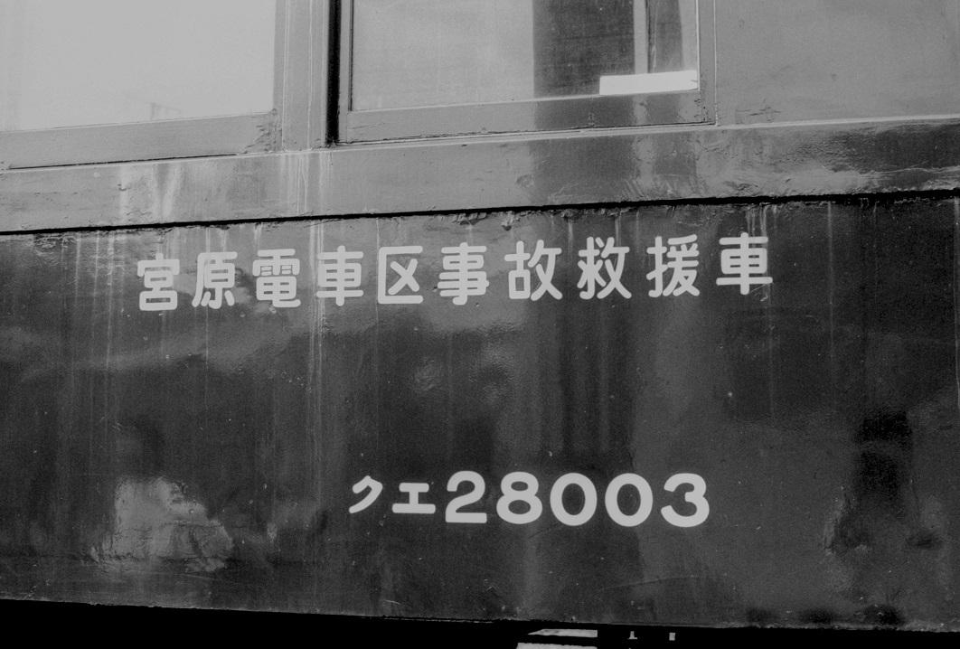 e28003_198309b_0012.jpg