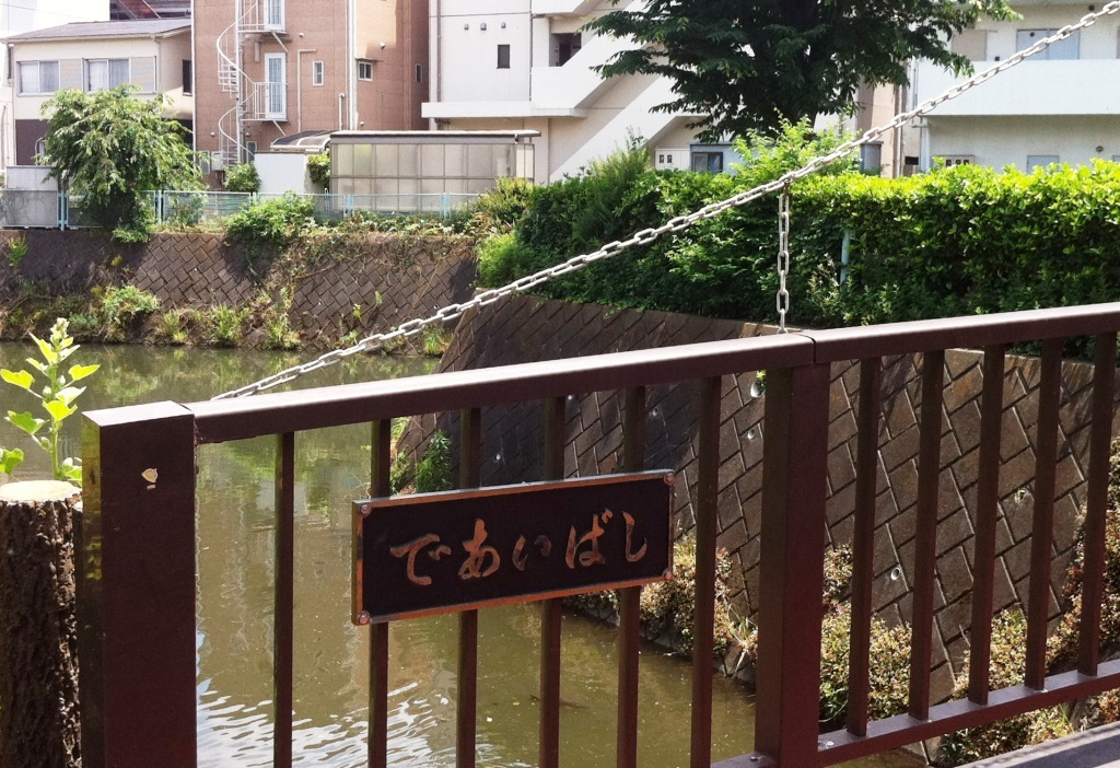 36 出会い橋